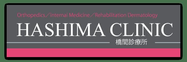 HASHIMA CLINIC 橋間診療所