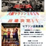 マラソン向けトレーニング、参加者募集