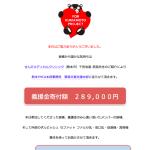 熊本チャリティーイベントの報告とお礼
