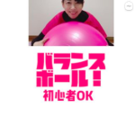 バランスボール【初級】