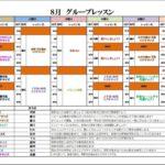 8月グループレッスンお知らせ