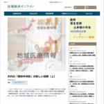医薬経済オンラインに橋間誠医師の記事が紹介されました。