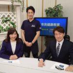 テレビ岸和田の番組「市民健康教室」に出演