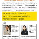 5/31ワークショップ中止のお知らせ