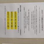 会員コース•価格改定説明会のお知らせ。