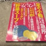橋間院長がマキノ出版「安心」11月号に掲載されました。