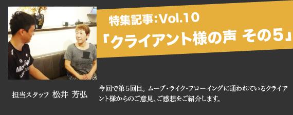 特集記事第10弾