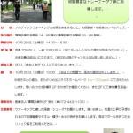 メディカル・NW10月会、本日開催決定!!