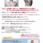 40~50代のための健康ライフ・サポート